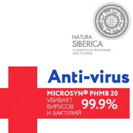 Антибактериальные средства и антисептики
