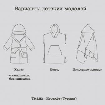 Детские халаты модели