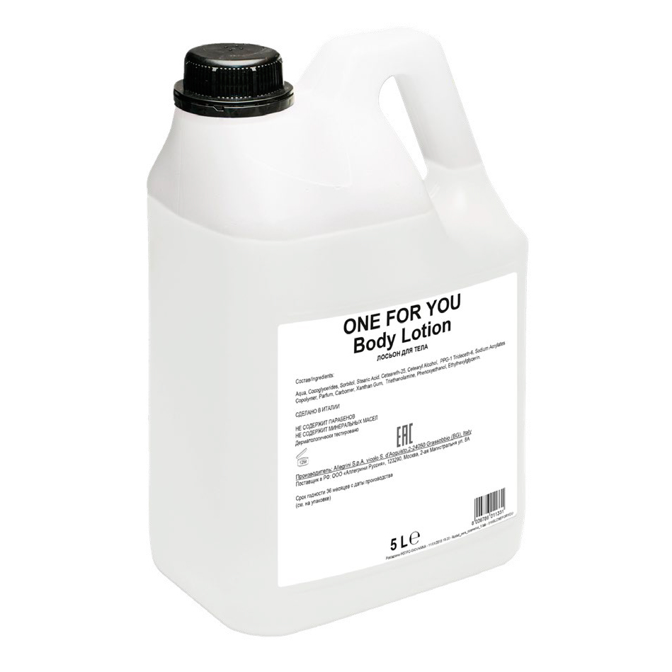 one-for-you-5l-body-lotion