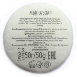 Мыло 50 г упаковка